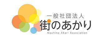 街のあかりロゴ(HPより).jpg