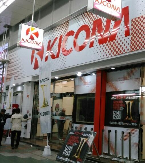 姫路駅前2号店⑤.jpg