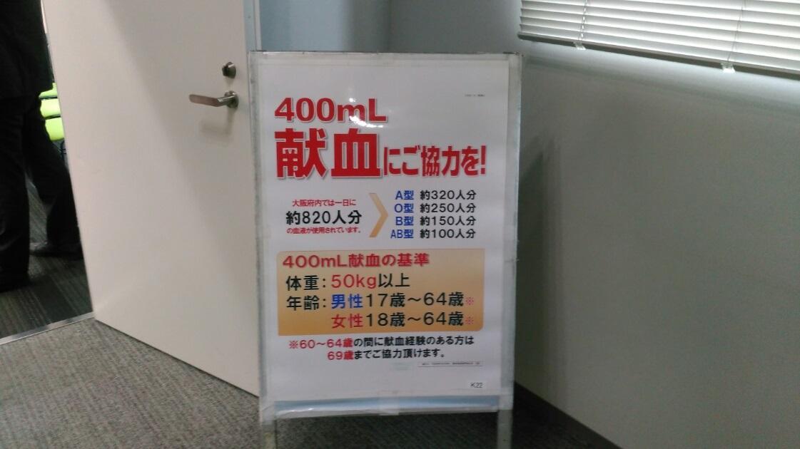 献血320190315.jpg