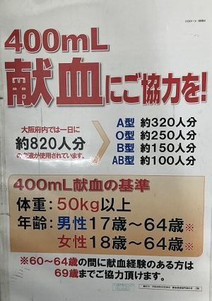 献血1(20200318).jpg
