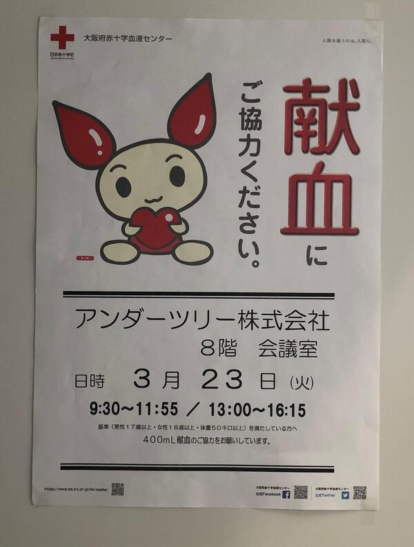 献血ポスター.JPG