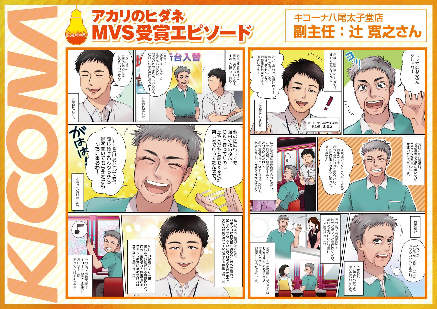 アカリノヒダネ_MVS受賞エピソード_関西訂正版.jpg