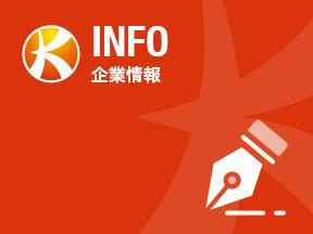 001_企業情報.jpg