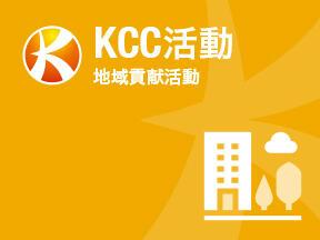 007_KCC活動2.jpg