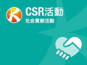 004_CSR活動.jpg