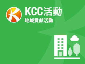 006_KCC活動1.jpg