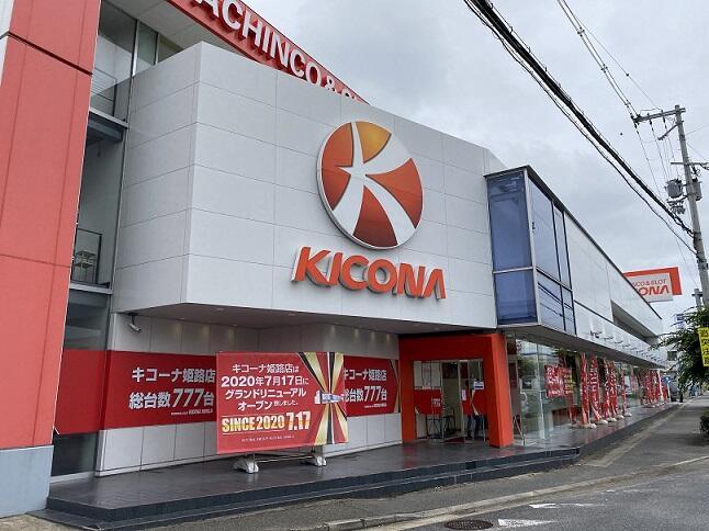 キコーナ 姫路店 パチンコ スロット グランドリニューアル4.jpg