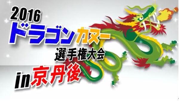 ドラゴンカヌー画像①.JPG