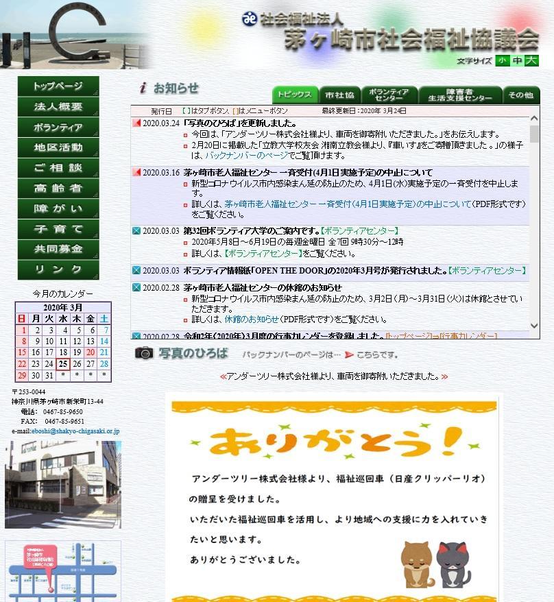 茅ヶ崎市社会福祉協議会HP.jpg
