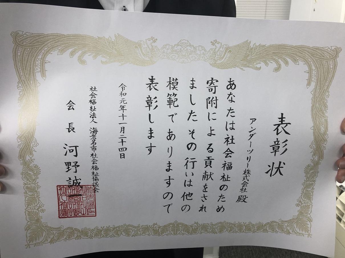 海老名市社福感謝状.jpg