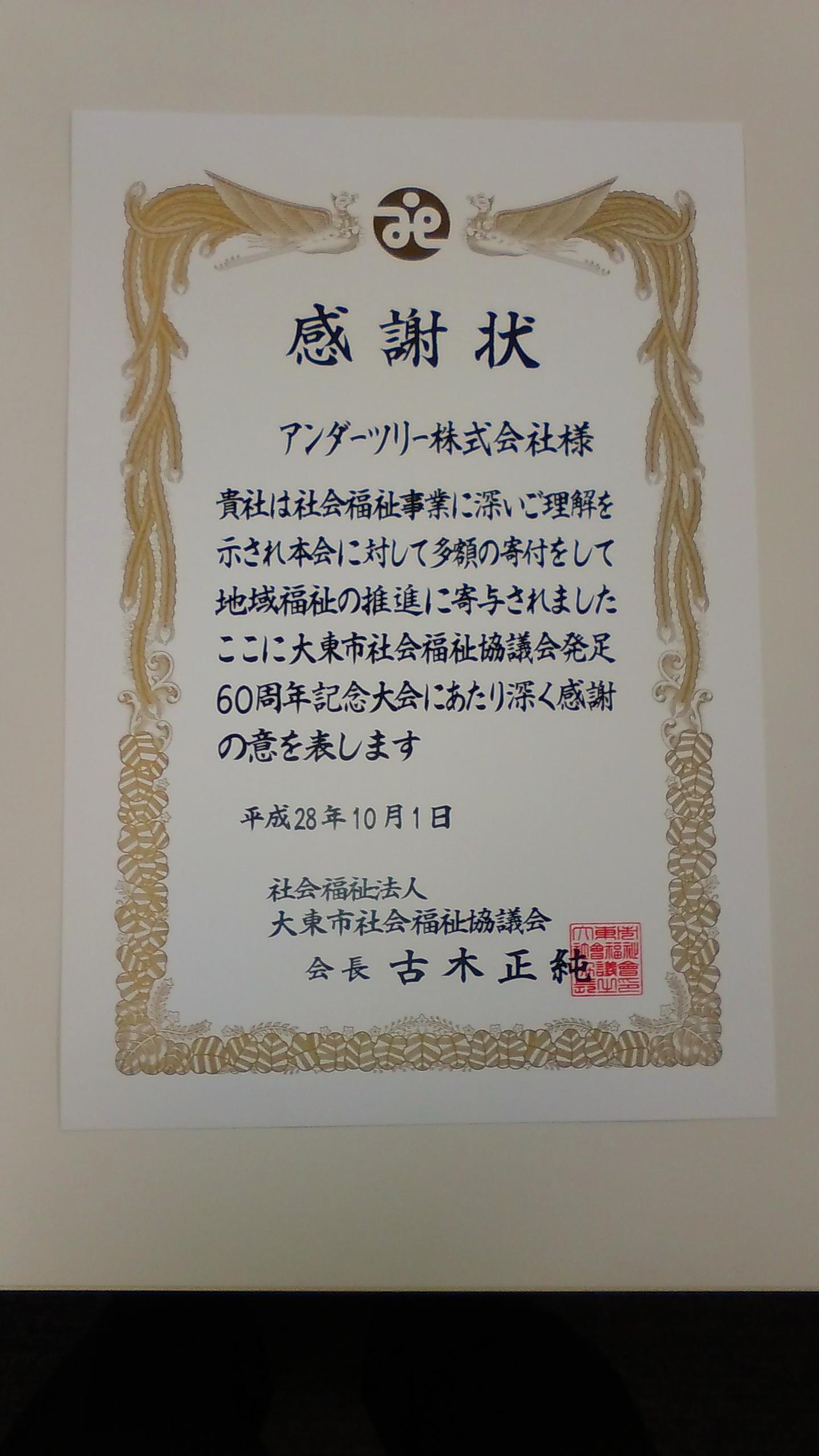 感謝状(大東).JPG